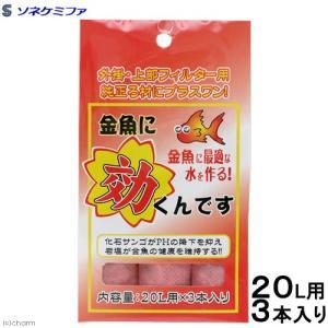 ソネケミファ 金魚に効くんです 外掛・上部フィルター用 関東当日便|chanet