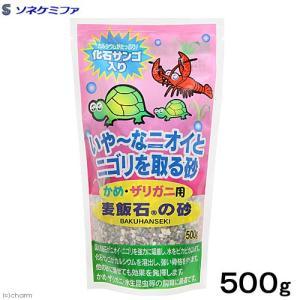 アウトレット品 ソネケミファ 麦飯石の砂 かめ・ザリガニ用 500g 訳あり 関東当日便 chanet