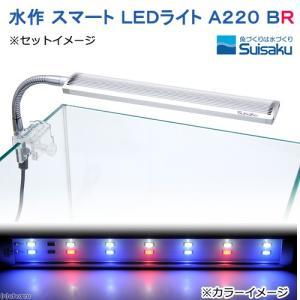 メーカー:水作 メーカー品番:▼▲ アクアリウム用品 水作 スマート LEDライト A220 BR ...
