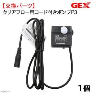 GEX クリアフロー コード付きポンプP3 関東当日便