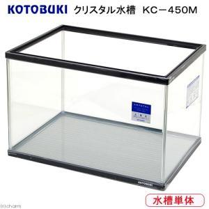 コトブキ工芸 kotobuki クリスタル水槽 KC−450M お一人様1点限り