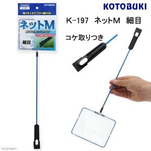 メーカー:コトブキ 品番:K−197 魚をすくえてコケも取れる! コトブキ工芸 kotobuki K...