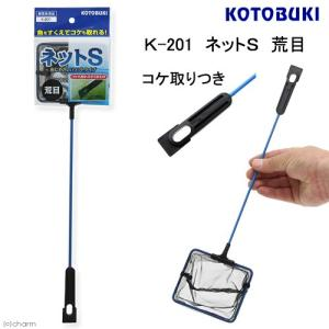 コトブキ工芸 kotobuki K−201 ネットS 荒目 コケ取りつき 関東当日便