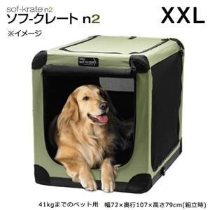 同梱不可・中型便手数料 ソフクレート n2 XXL 大型犬用 犬 キャリーバッグ クレート(41kgまで) 才数200|chanet