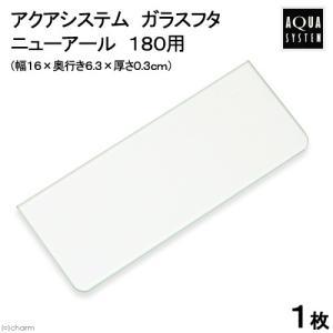 アクアシステム ガラスフタ ニューアール 180用 関東当日便|chanet