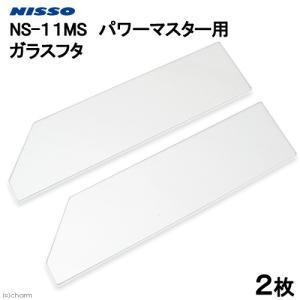 ニッソー NS−11MS パワーマスター用 ガラスフタ 関東当日便