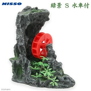 ニッソー 緑景 S 水車付 水槽用オブジェ アクアリウム用品