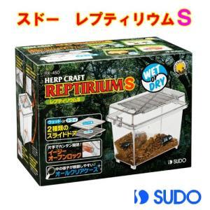 メーカー:スドー 品番:RX-450 ▼▲ ウェット&ドライ!2種類のスライドドアで環境が選べる! ...