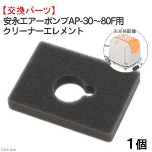 メーカー:安永 交換用クリーナーエレメント! 安永エアーポンプAP−30〜80F用 クリーナーエレメ...