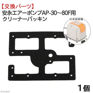 安永エアーポンプAP−30〜80F用 クリーナーパッキン 交換パーツ 関東当日便