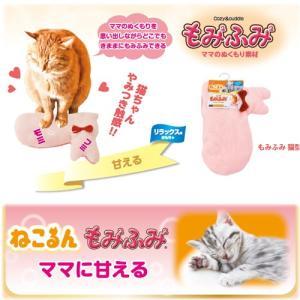 アウトレット品 GEX もみもみふみふみ猫型 訳あり 関東当日便