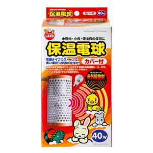 マルカン 保温電球 40W カバー付き 関東当日便の商品画像