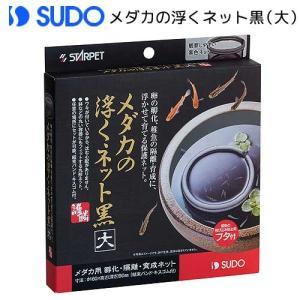 メーカー:スドー メーカー品番:S-5936 アクアリウム用品 _aqua muryotassei_...