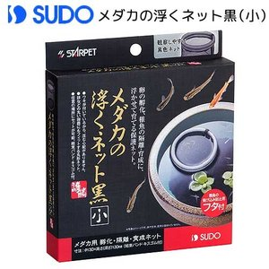 メーカー:スドー 品番:S-5935 浮かせて育てる保護ネット! メダカの浮くネット 黒 小 対象 ...
