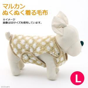 マルカン ぬくぬく着る毛布 L 関東当日便...
