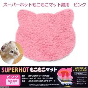 アウトレット品 マルカン スーパーホットもこもこマット 猫用 ピンク 訳あり 関東当日便|chanet