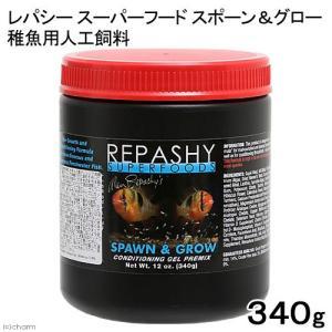 消費期限 2021/04/30 メーカー:REPASHY(レパシー) 高栄養!稚魚の育成に素晴らしい...