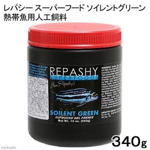 レパシー スーパーフード ソイレントグリーン 340g 熱帯魚用人工飼料 ゲル状フード 関東当日便