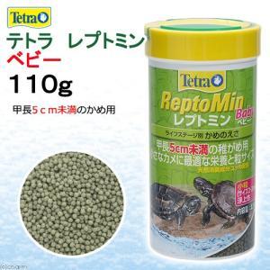 消費期限 2020/06/14 メーカー:テトラ 品番:70281 小さなカメに最適な栄養と粒サイズ...