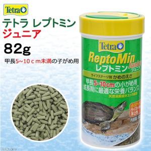 消費期限 2020/03/16 メーカー:テトラ 品番:70283 成長期のカメに最適な栄養バランス...
