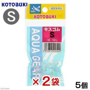コトブキ工芸 kotobuki キスゴムS(5個入り) K−12 2袋入り 関東当日便 chanet