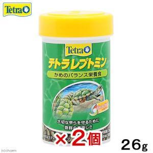 テトラ テトラレプトミン 26g 2個入り 関東当日便
