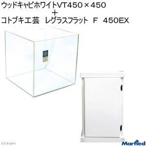 45キューブ水槽と水槽台のセット! (組立済)ウッドキャビホワイトVT450×450+コトブキ工芸 ...