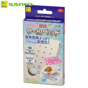 三晃商会 SANKO ハムスターの涼感クールベッド S71 ハムスター 保冷 関東当日便|chanet