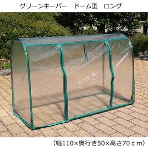 グリーンキーパー ドーム型 ロング(幅110×奥行き50×高さ70cm) 簡易温室 関東当日便|chanet