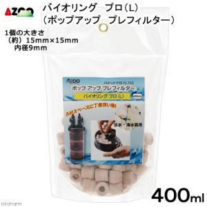 アズー ポップアップ プレフィルター用 バイオリングプロ(L) 400ml 関東当日便|chanet