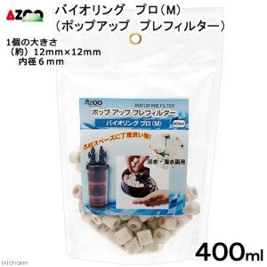 アズー ポップアップ プレフィルター用 バイオリングプロ(M) 400ml 関東当日便|chanet