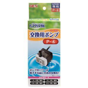 GEX ピュアクリスタル交換用ポンプ P−4