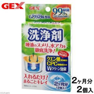 GEX ピュアクリスタル 洗浄剤 2個入り 関東当日便