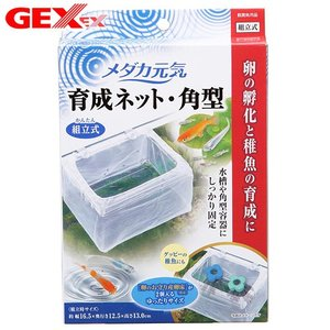 GEX メダカ元気 育成ネット 角型 関東当日便