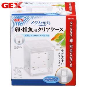 GEX メダカ元気 卵・稚魚用クリアケー...