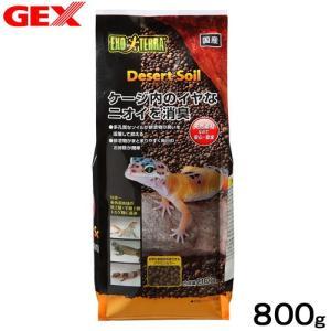メーカー:ジェックス 品番:04266 ケージ内のイヤな臭いを消臭!多孔質なソイルが排泄物のニオイを...