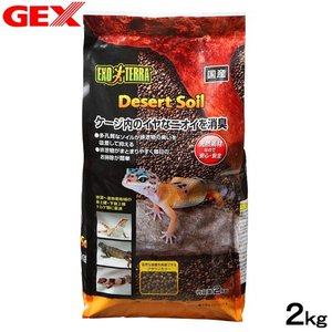 メーカー:ジェックス 品番:04267 ケージ内のイヤな臭いを消臭!多孔質なソイルが排泄物のニオイを...