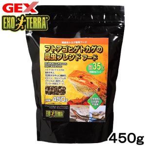 GEX フトアゴヒゲトカゲの昆虫ブレンドフード 450g 関東当日便 chanet