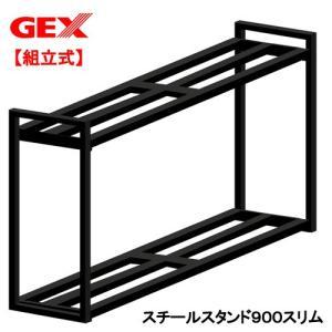 GEX スチールスタンド900スリム 沖縄別途送料