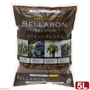 メーカー:フジック 土の代わりにベラボン! あく抜き済み べラボン・プレミアム 5L 対象 寄せ植え...