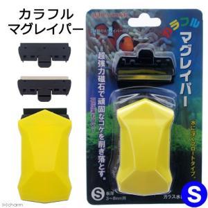カラフルマグレイパーS イエロー 関東当日便の商品画像|ナビ
