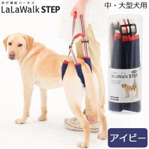 歩行補助 LaLaWalk STEP 中・大型犬用 アイビー 沖縄別途送料 関東当日便|chanet