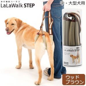 歩行補助 LaLaWalk STEP 中・大型犬用 ウッドブラウン 沖縄別途送料 関東当日便|chanet