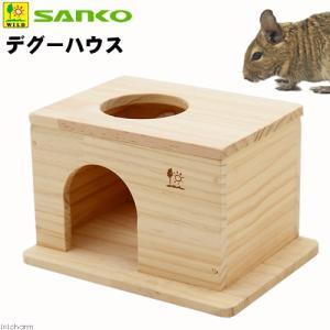 メーカー:三晃商会 品番:H28 デグーにぴったりのサイズ感! 三晃商会 SANKO デグーハウス ...