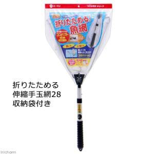 折りたためる伸縮手玉網28 収納袋付き 関東当日便 chanet