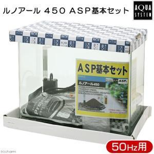 お一人様1点限り ルノアール 450 ASP基本セット 50Hz 関東当日便