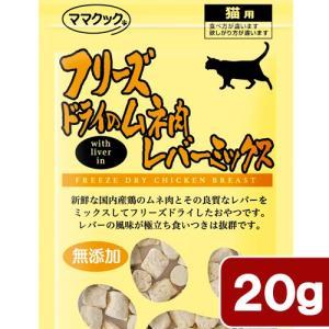 ママクック フリーズドライのムネ肉 レバーミックス 猫用 20g 関東当日便|chanet