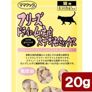 ママクック フリーズドライのムネ肉 スナギモミックス 猫用 20g 関東当日便|chanet