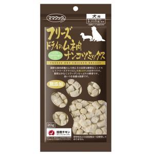 ママクック フリーズドライのムネ肉 ナンコツミックス犬用 20g 関東当日便|chanet