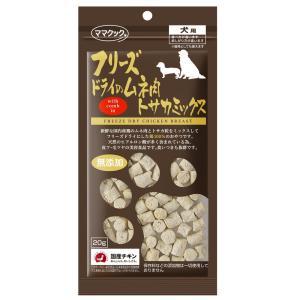 《新商品》ママクック フリーズドライのムネ肉 トサカミックス犬用 20g 関東当日便|chanet